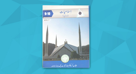 10th class Islamiat online lectures  Full book online lectures in