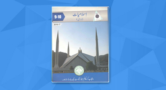 9th class Islamiat online lectures  Full book online lectures in